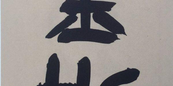 calligraphie-grand-sigillaire-%e5%a4%a7%e7%af%86-da-zhuan