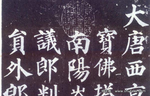 Calligraphie Régulière (楷书 Kai Shu). Elle apparaît sous les Han au cours du IIIe siècle. Stylistiquement, elle se caractérise par une grande stabilité, l'abandon définitif de courbes directes et d'angles aigus, la possibilité de n'utiliser qu'un nombre défini de traits fondamentaux, des horizontales montant discrètement de la gauche vers la droite, et une modification des techniques d'attaque des traits. L'œuvre à étudier : Stèle de la pagode des trésors 多宝塔碑 Le maître calligraphe : Yan Zhen Qing 颜真卿(709–785)