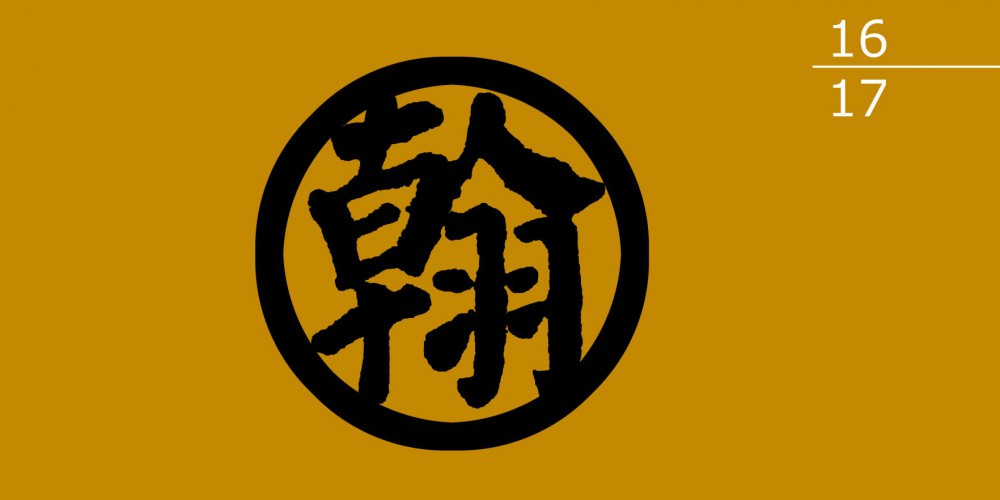 翰 长方 黄底黑字