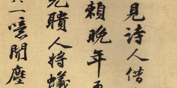 Su Dong po  Calligraphe chinois