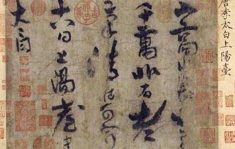 calligraphie chinoise nantes angers